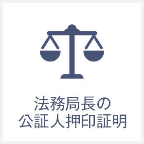 法務局長の公証人押印証明