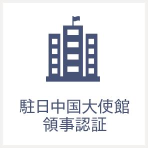 駐日中国大使館領事認証