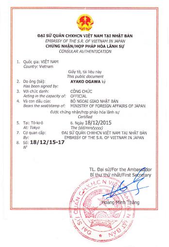 ベトナム大使館領事認証