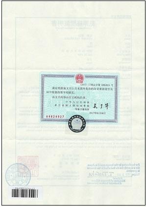 中国大使館(中国ビザ申請サービスセンター)領事認証
