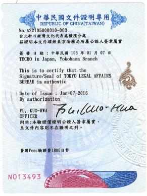台湾(中華民国)の台北駐日経済文化代表処の文書証明・認証