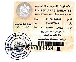 UAE大使館領事認証
