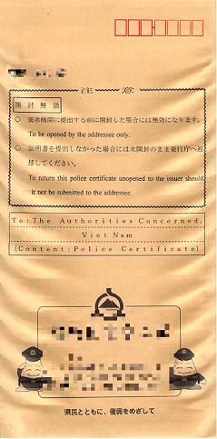 警察証明書・犯罪経歴証明書・無犯罪証明書