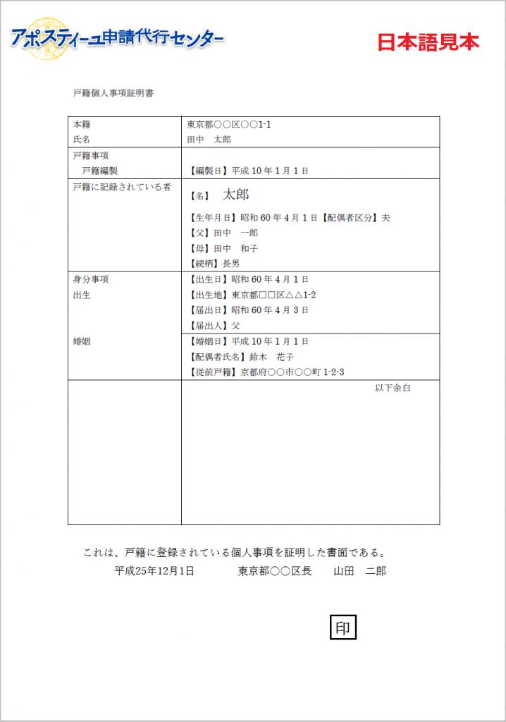 戸籍抄本日本語 見本 戸籍抄本の英語翻訳・英訳のサンプル