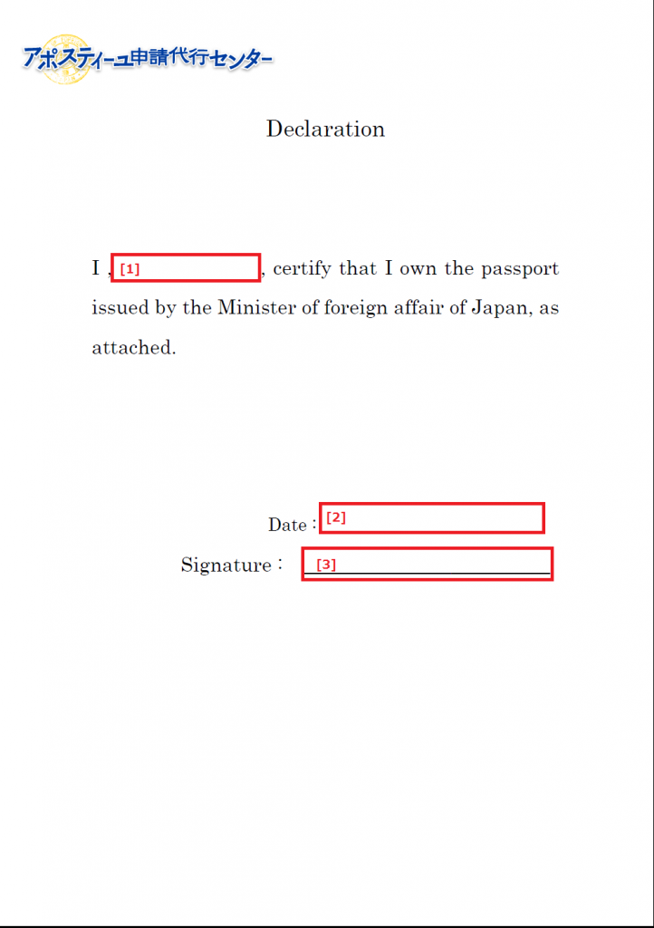 declaration letter for certificate of passport copy