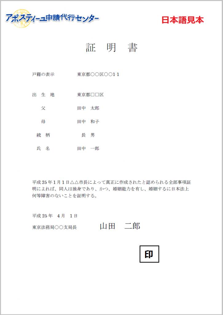 婚姻要件具備証明書 日本語