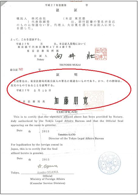 法務局長の公証人押印証明2