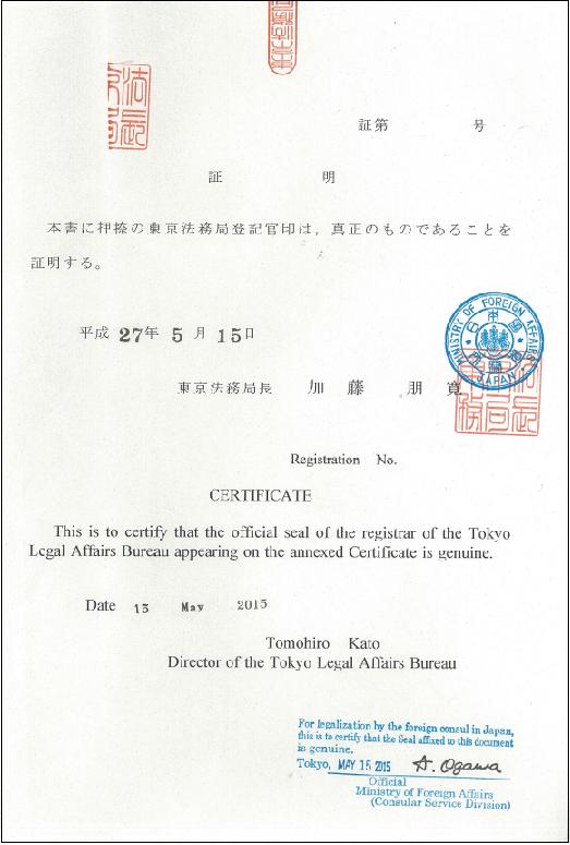 法務局長の登記官押印証明