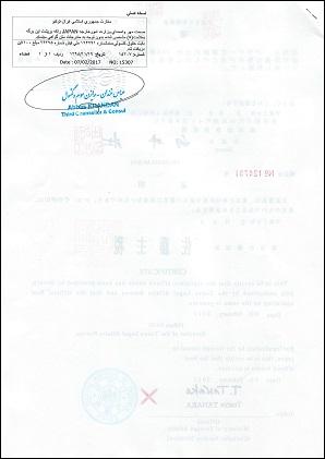 イラン大使館領事認証