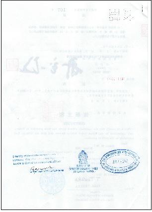 スリランカ大使館領事認証