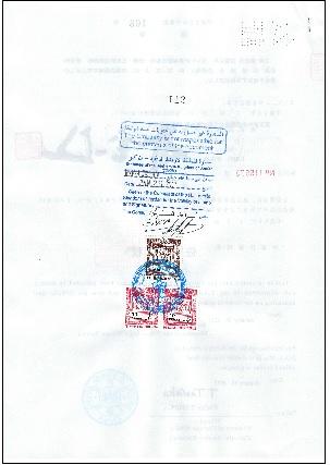 ヨルダン大使館領事認証