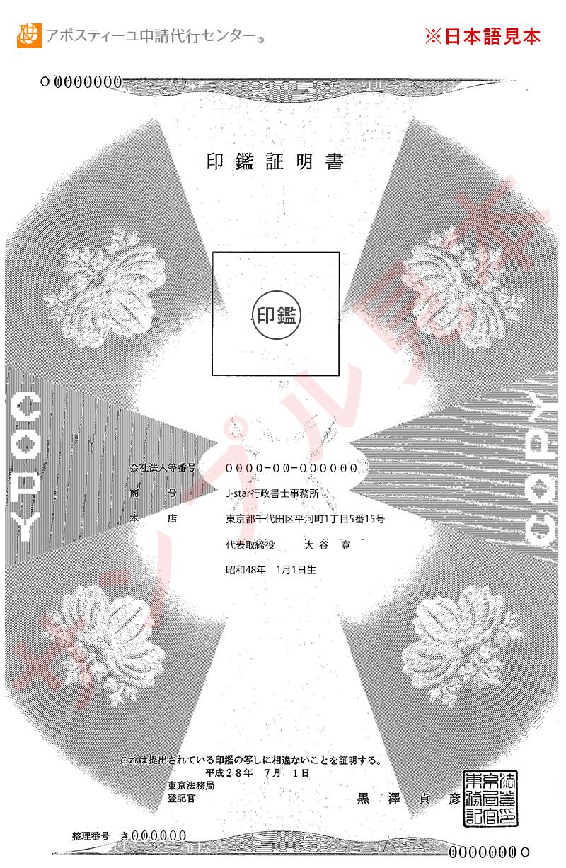 印鑑証明書のサンプル画像