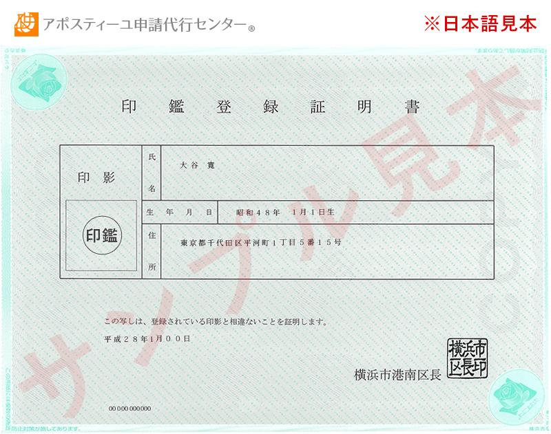 個人の印鑑証明書のサンプル画像
