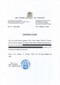 タンザニア大使館認証用紙サンプル
