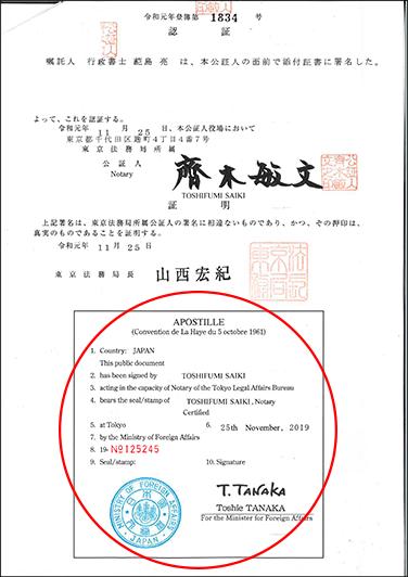 公証役場でワンストップサービスを利用してアポスティーユを取得した際に添付される認証用紙